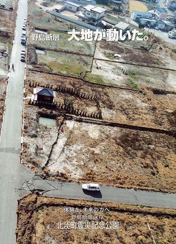 十三のいま昔を歩こう : 1995年を忘れない。野島断層保存館