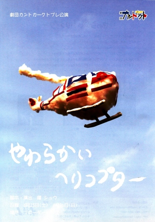 やわらかいヘリコプター チラシ表