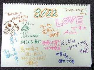 08/9/22スケッチブック