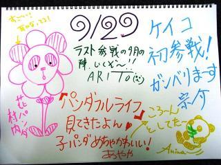 08/9/29スケッチブック