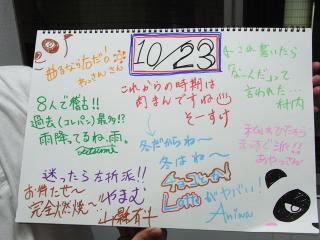 08/10/23スケッチブック