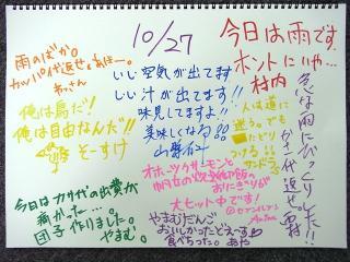 08/10/27スケッチブック