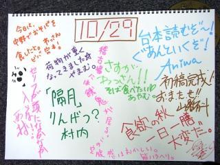 08/10/29スケッチブック
