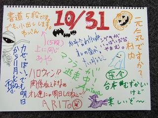 08/10/31スケッチブック
