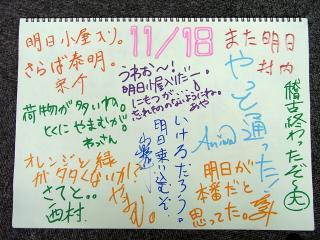 09/11/18スケッチブック