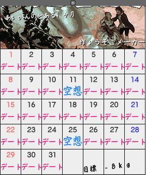 うそこカレンダー あtoん