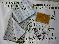blog2008082701.jpg