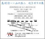 二人展2009MAP