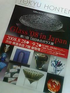 日本のガラス展