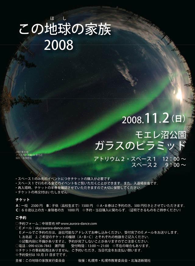 konohoshi2008おもて