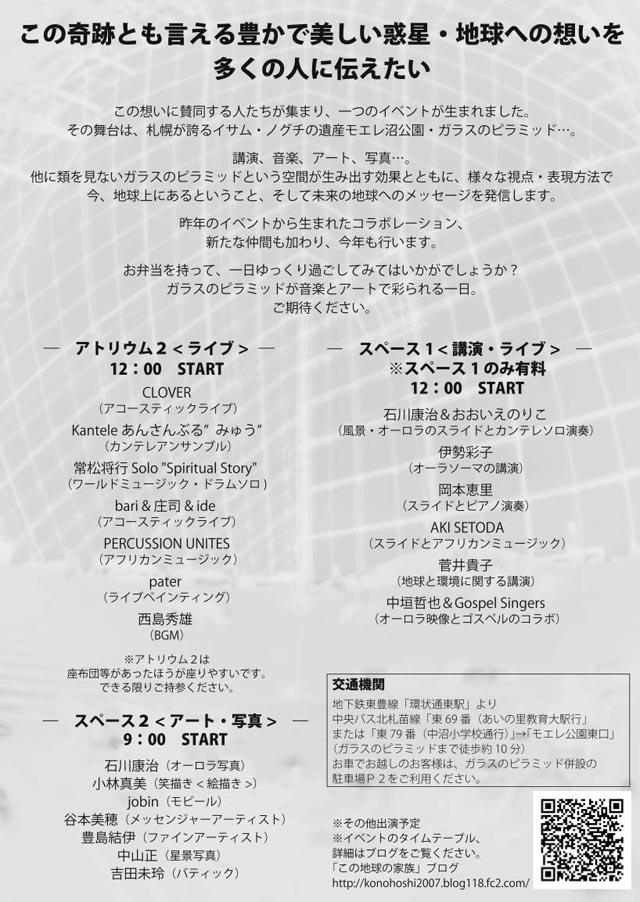 konohoshi2008うら640
