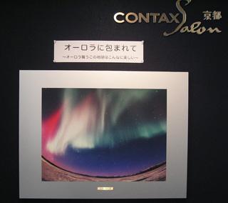 コンタックスサロン京都081225