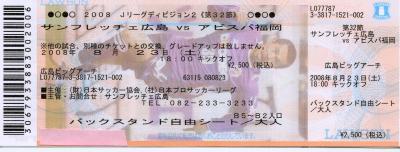 080820 広島チケット