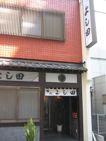 080911 よし田 1