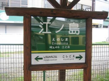 080915 江ノ電2
