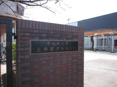 090317 早稲田大学ラグビーグランド