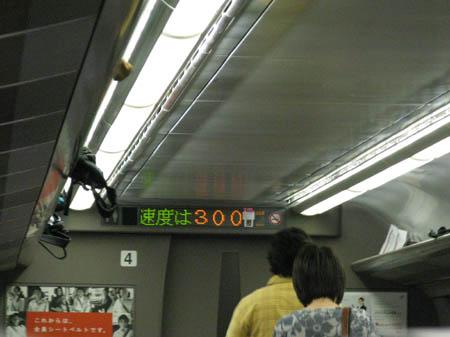 JR_500_300kmh