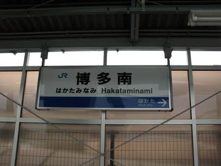 StnSHakata_Kanban