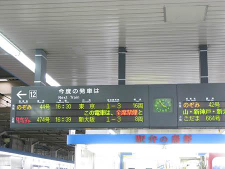 Timetable@StnHakata
