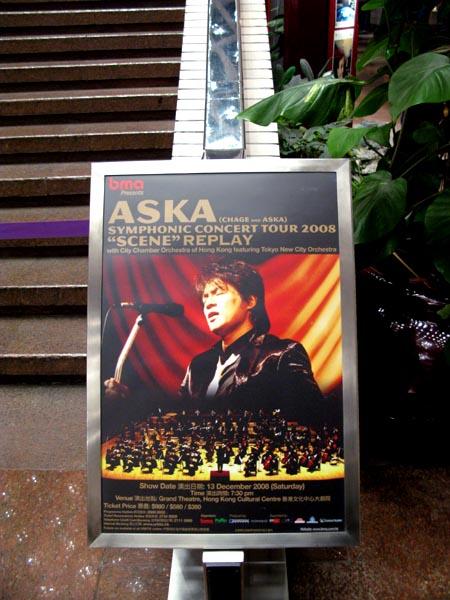 aska_2009HK_001