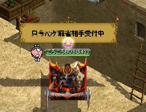 筑紫G レベル98