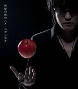 真夏の夜のユメ(Death Note 劇場版挿入歌)