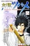 剣聖ツバメ (8)