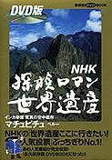 NHK探検ロマン世界遺産:マチュピチュ