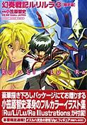 幻奏戦記ルリルラ (3)限定版