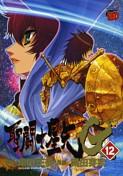 聖闘士星矢 episode G