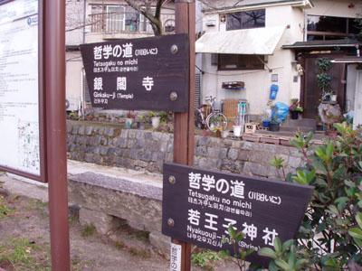 080103-①銀閣寺