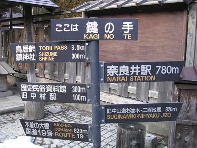 080113パンプキン、奈良井宿 055