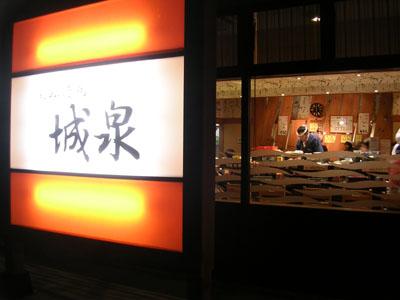 080211回転寿司 城泉 006