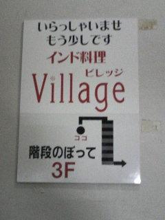 Village案内板