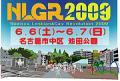 NLGR2009logo.jpg