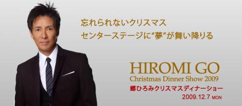 go_hiromi_web_top_convert_20091208094954.jpg