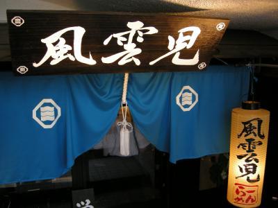 fuunji4-2.jpg