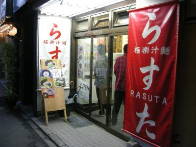 rasuta2.jpg