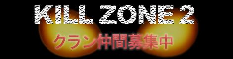 killzone 2_banner