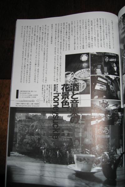 雑誌掲載頁