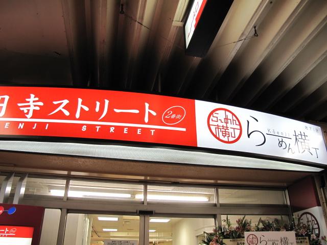 高円寺ラーメン横町