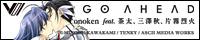 終わりのクロニクル イメージアルバム最終章 「GO AHEAD - TEAM LEVIATHAN CHRONICLE / 全竜交渉部隊戦闘記録」 好評発売中