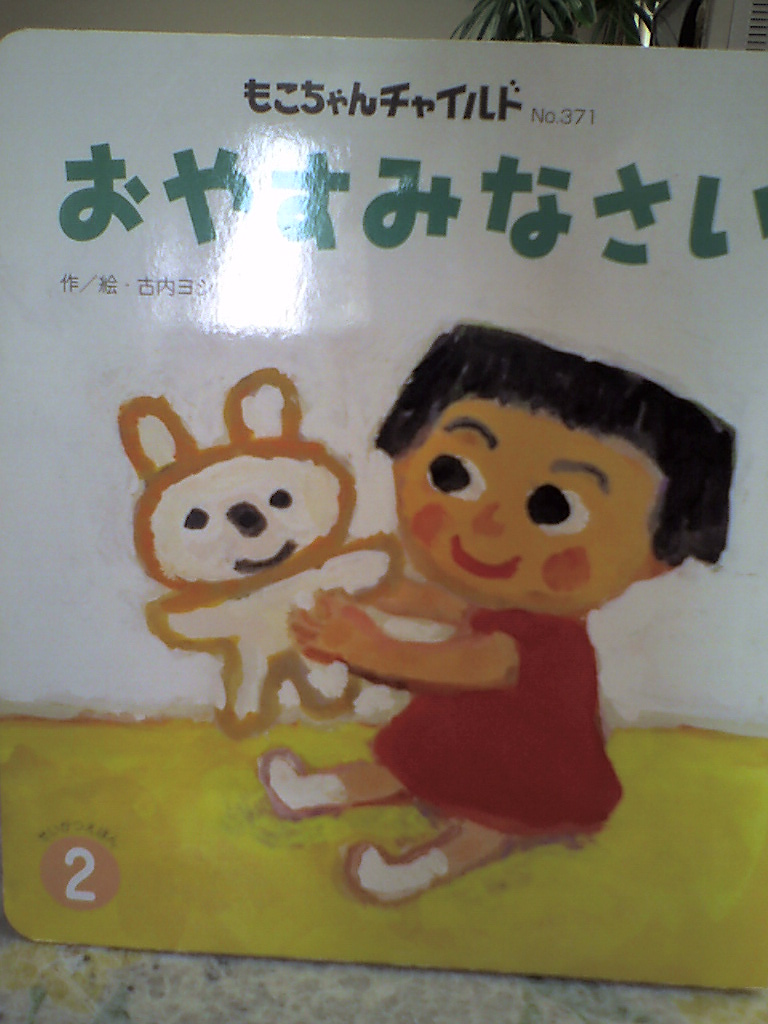 oyasuminasai-c-book