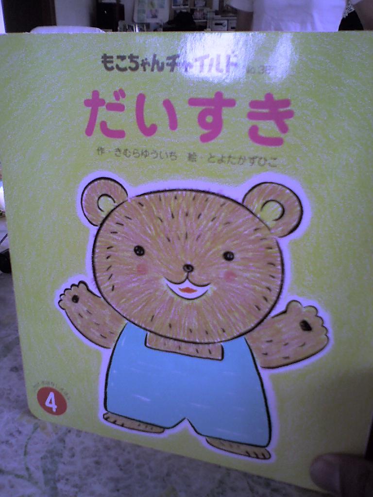 daisuki-c-book