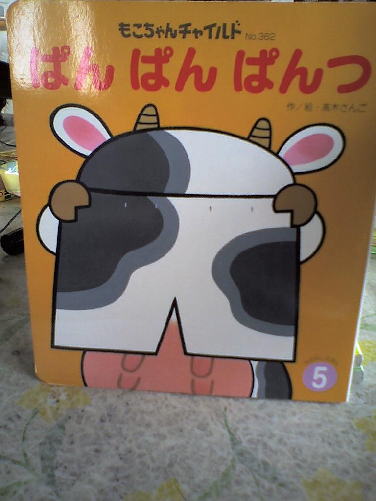 panpanpantu-c-book