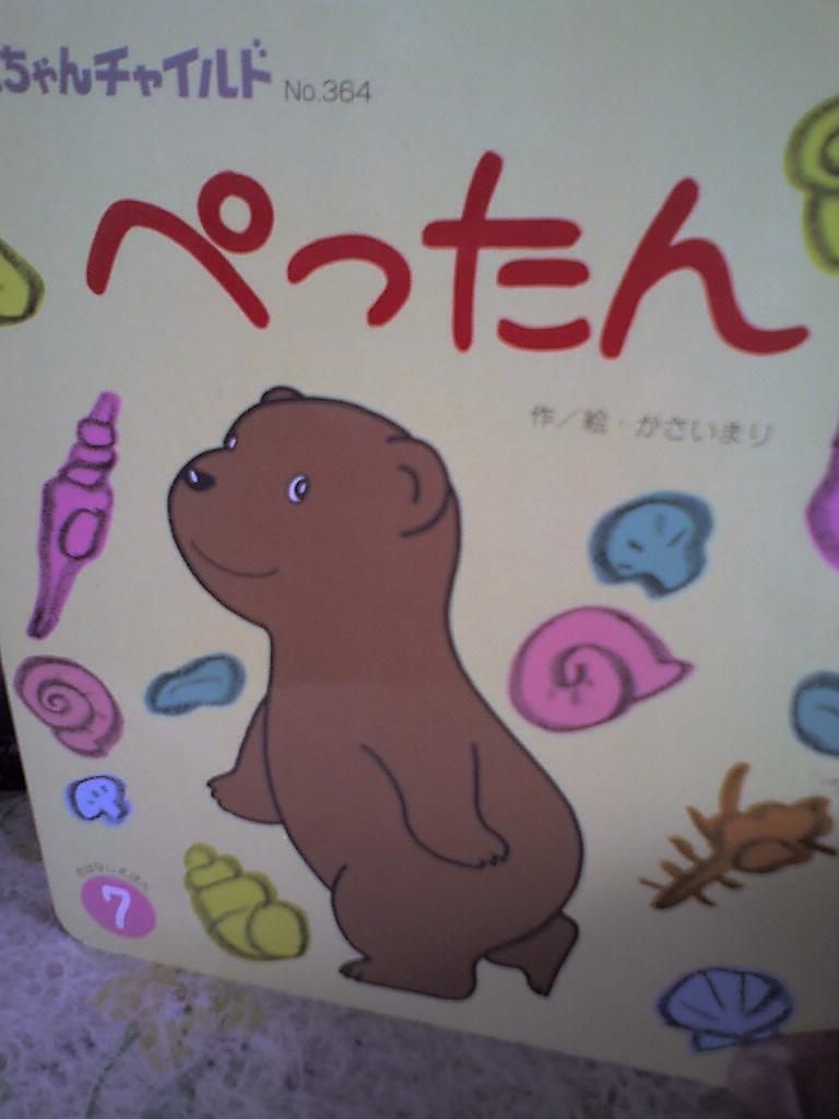pettan-c-book