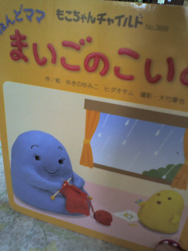 maigonokoi-c-book