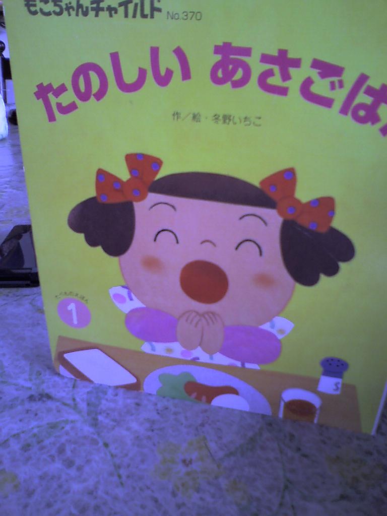 tanoshiasagohan-c-book