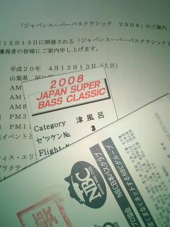 クラッシック2008案内