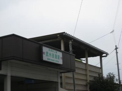 武州長瀬駅